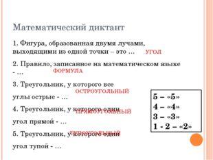 Математический диктант 1. Фигура, образованная двумя лучами, выходящими из од