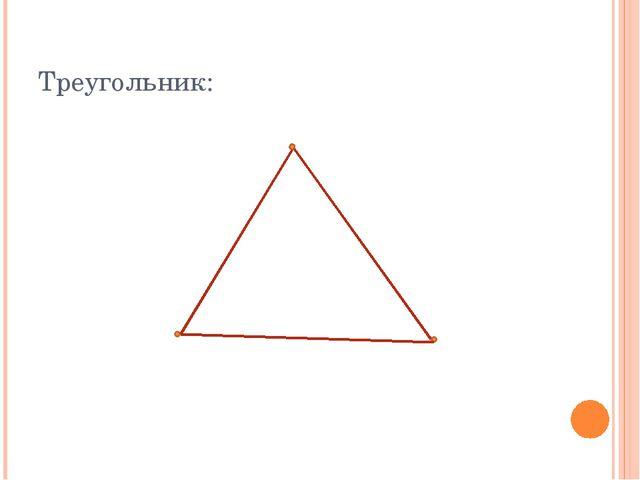 Треугольник: