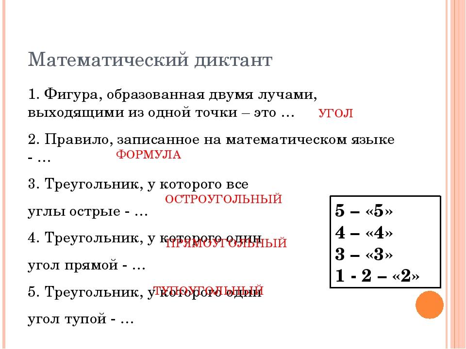 Математический диктант 1. Фигура, образованная двумя лучами, выходящими из од...