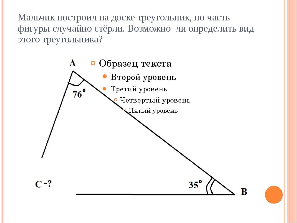 Мальчик построил на доске треугольник, но часть фигуры случайно стёрли. Возмо...