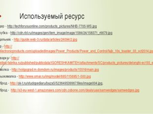 Используемый ресурс Блендер - http://techforyouonline.com/products_pictures/N