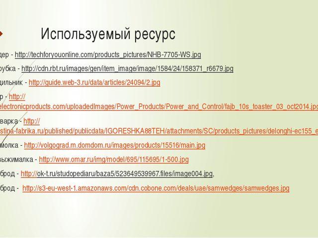 Используемый ресурс Блендер - http://techforyouonline.com/products_pictures/N...