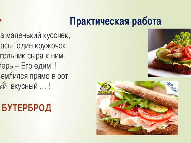 Практическая работа Хлеба маленький кусочек, Колбасы один кружочек, Треуголь...