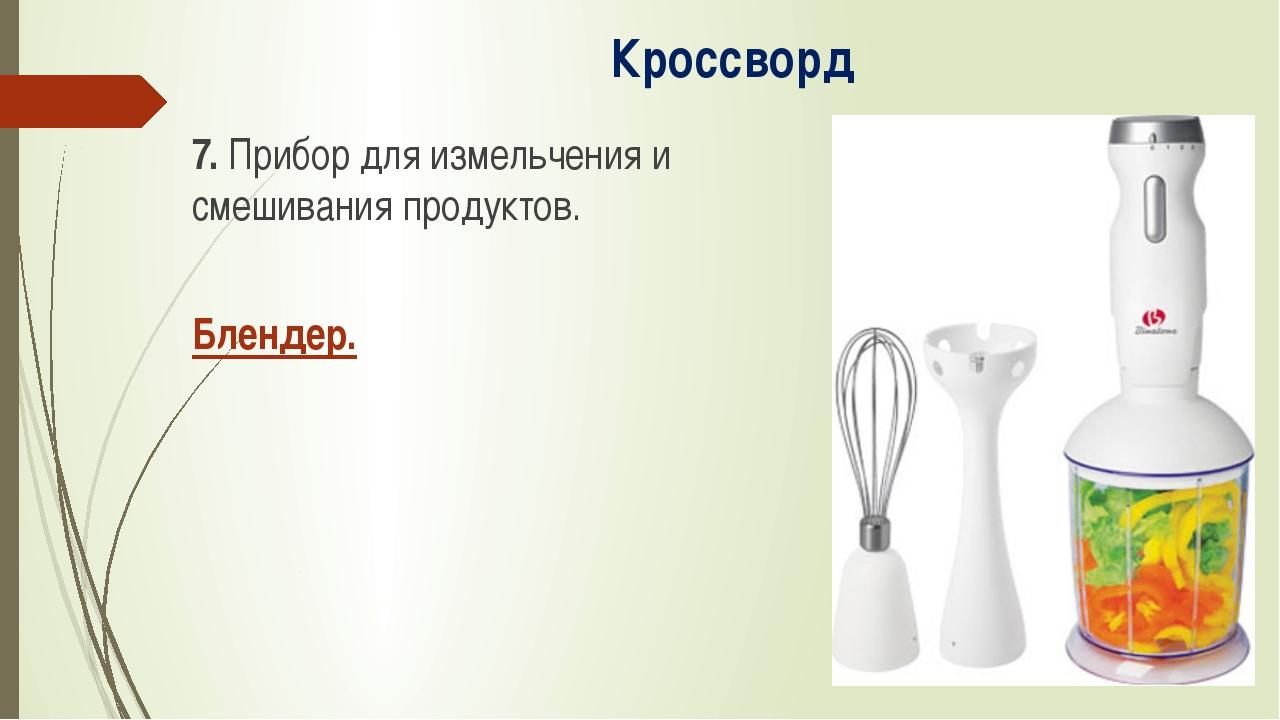 Кроссворд 7. Прибор для измельчения и смешивания продуктов. Блендер.