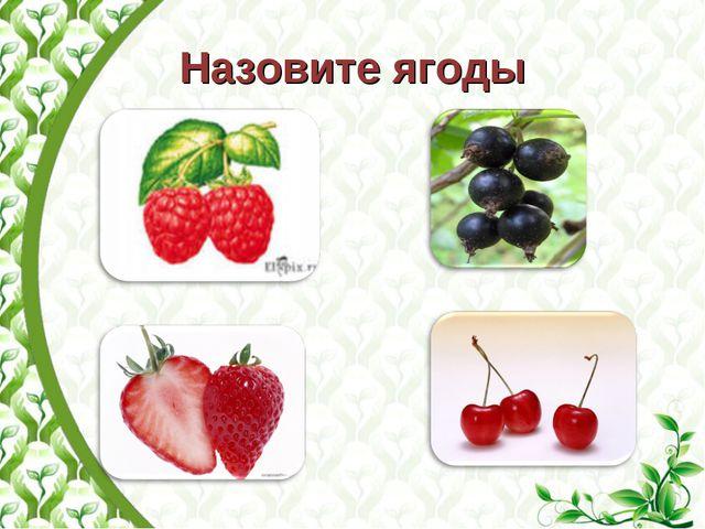 Назовите ягоды