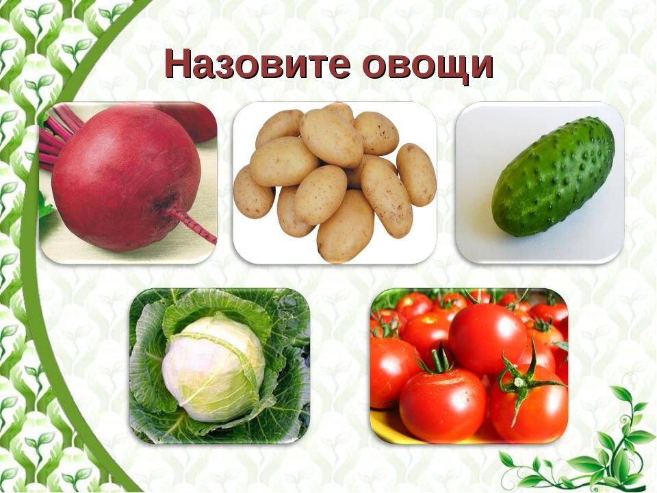 Назовите овощи