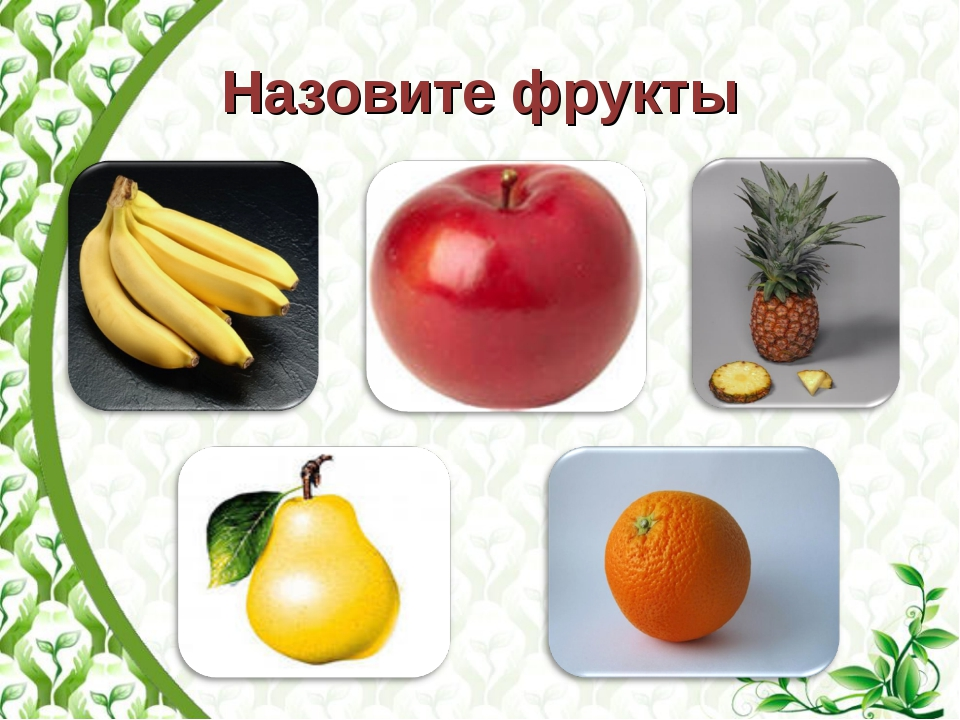 Назовите фрукты