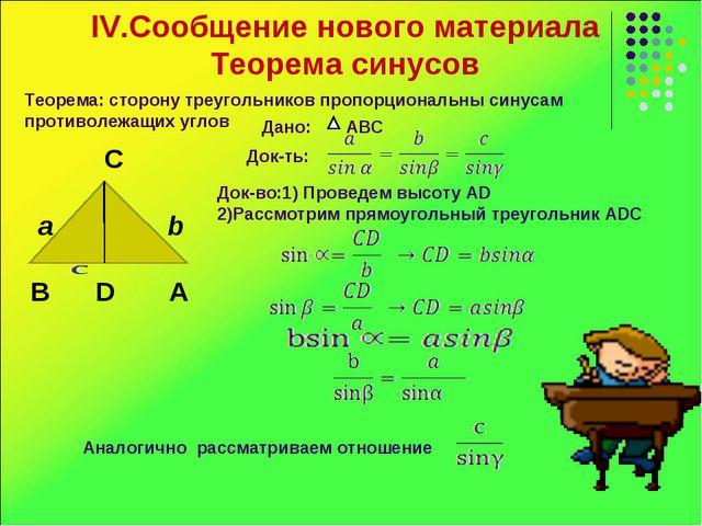 С a b В D А Теорема: сторону треугольников пропорциональны синусам противоле...