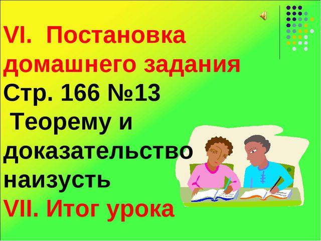 VI. Постановка домашнего задания Стр. 166 №13 Теорему и доказательство наизу...