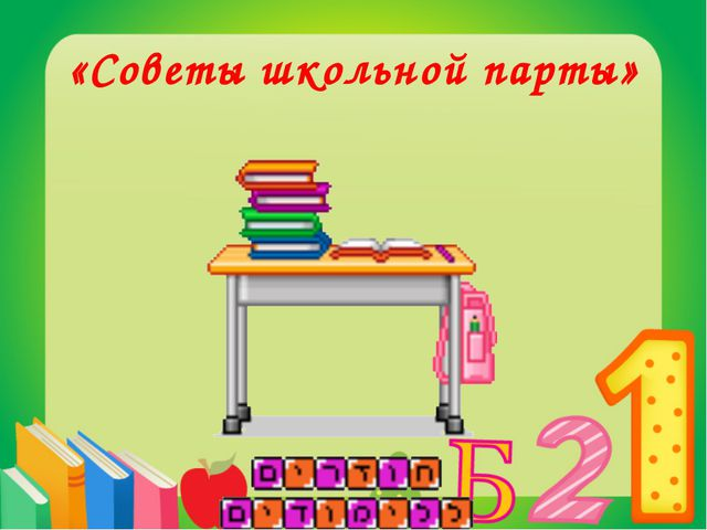«Советы школьной парты»