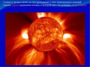 Солнце и звезды светят за счет проходящих в них термоядерных реакций Однако,