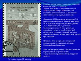 Впервые плазму удалось удержать в установке, созданной в СССР в 1956 году. Те