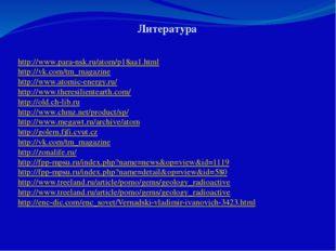 http://www.para-nsk.ru/atom/p18aa1.html http://vk.com/tm_magazine http://www.