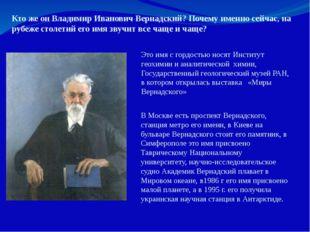 Кто же он Владимир Иванович Вернадский? Почему именно сейчас, на рубеже столе