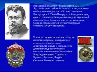 Вернадский Владимир Иванович (1863-1945) Русский и советский естествоиспытате