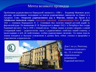 Мечта великого провидца Проблемами радиоактивности Вернадский занимался с 190
