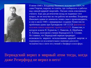 В июне 1940 г. Владимир Иванович получил из США, от сына Георгия, вырезку из
