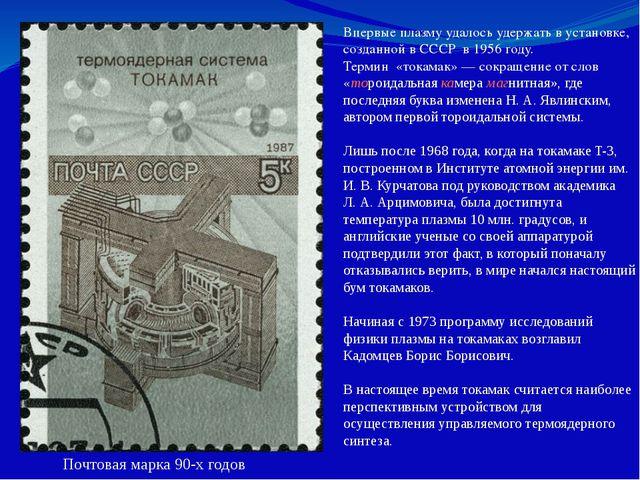 Впервые плазму удалось удержать в установке, созданной в СССР в 1956 году. Те...