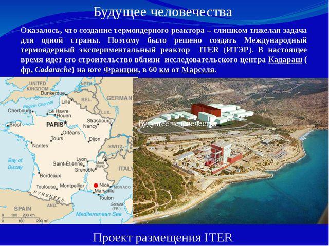 Оказалось, что создание термоядерного реактора – слишком тяжелая задача для о...