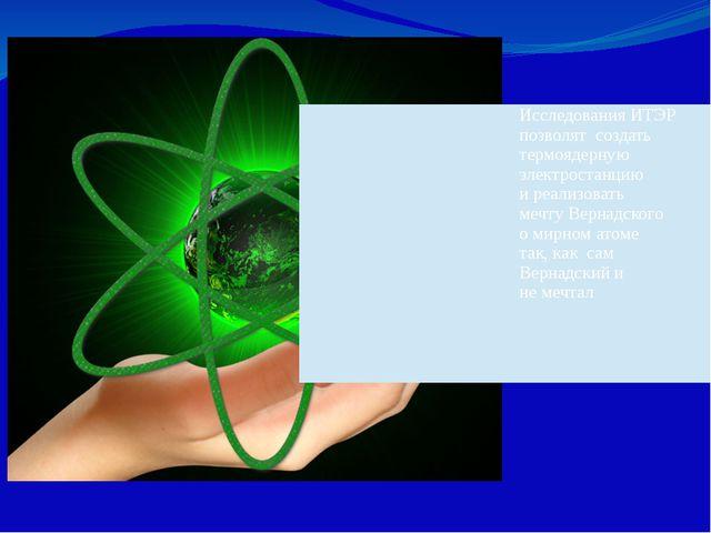 ИсследованияИТЭР позволят создать термоядерную электростанцию и реализовать...