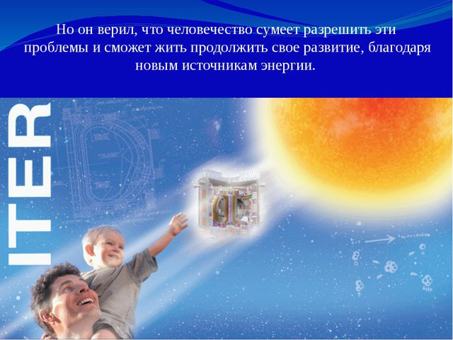 Но он верил, что человечество сумеет разрешить эти проблемы и сможет жить про...
