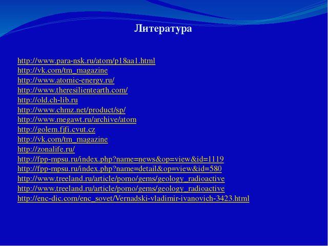 http://www.para-nsk.ru/atom/p18aa1.html http://vk.com/tm_magazine http://www....
