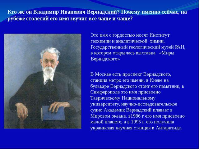 Кто же он Владимир Иванович Вернадский? Почему именно сейчас, на рубеже столе...