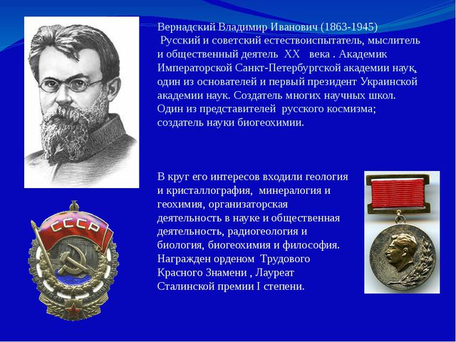 Вернадский Владимир Иванович (1863-1945) Русский и советский естествоиспытате...