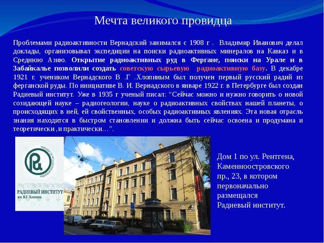 Мечта великого провидца Проблемами радиоактивности Вернадский занимался с 190...