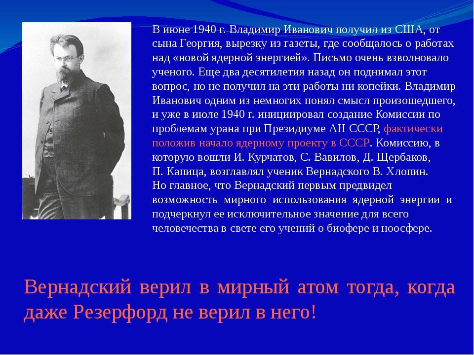 В июне 1940 г. Владимир Иванович получил из США, от сына Георгия, вырезку из...