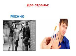 Две страны: Можно И Нельзя!