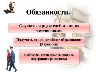 Обязанности. Получить основное общее образование (9 классов) Соблюдать устав