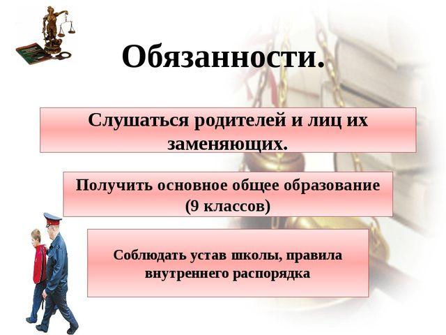 Обязанности. Получить основное общее образование (9 классов) Соблюдать устав...