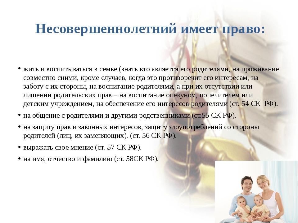 Несовершеннолетний имеет право: жить и воспитываться в семье (знать кто являе...