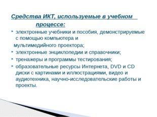 Средства ИКТ, используемые в учебном процессе: электронные учебники и пособи