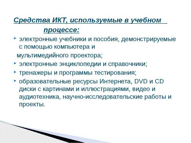 Средства ИКТ, используемые в учебном процессе: электронные учебники и пособи...