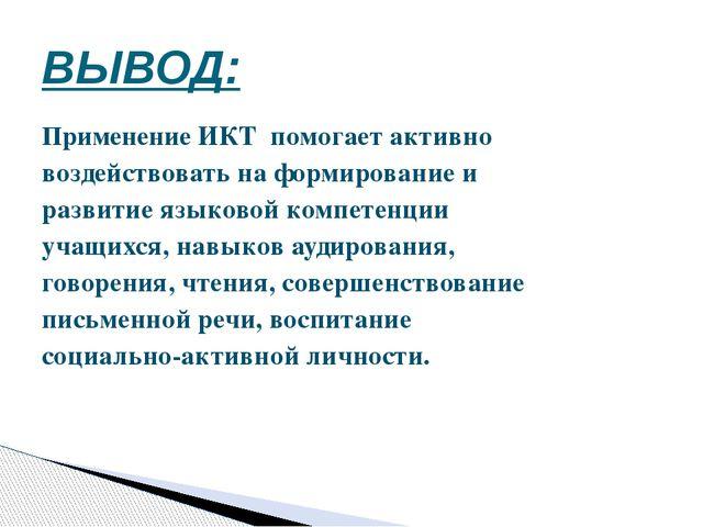 Применение ИКТ помогает активно воздействовать на формирование и развитие язы...