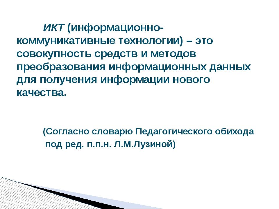 ИКТ (информационно-коммуникативные технологии) – это совокупность средств и...