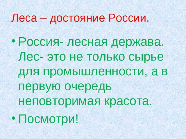 Леса – достояние России. Россия- лесная держава. Лес- это не только сырье для...