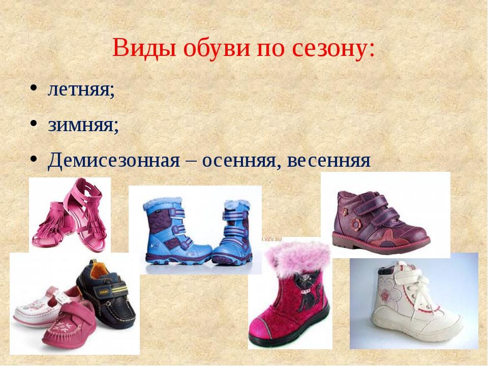 Виды детской обуви названия с картинками
