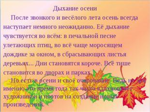 Дыхание осени После звонкого и весёлого лета осень всегда наступает немного