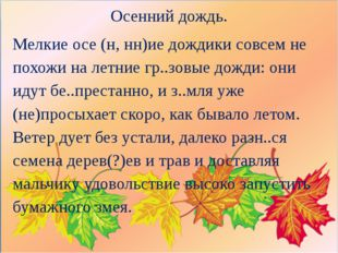 Осенний дождь. Мелкие осе (н, нн)ие дождики совсем не похожи на летние гр..з