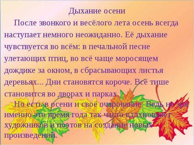 Дыхание осени После звонкого и весёлого лета осень всегда наступает немного...