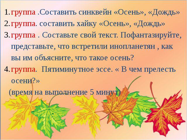 группа .Составить синквейн «Осень», «Дождь» группа. составить хайку «Осень»,...