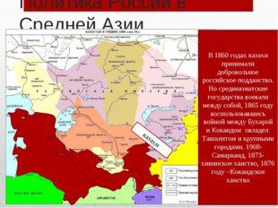 Политика России в Средней Азии казахи туркмены Во второй половине XIX в. Сред