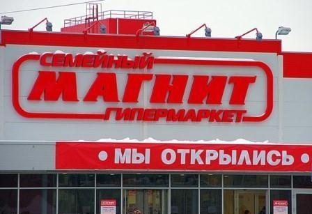 3. Семейный гипермаркет Магнит