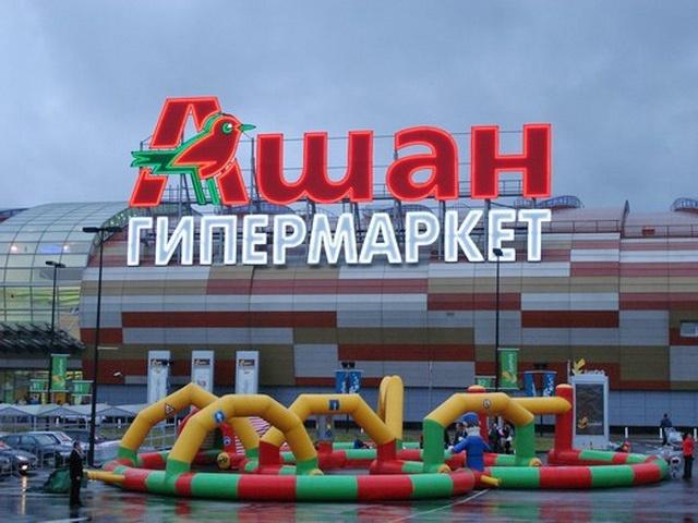 Новости: Сеть Auchan заинтересовалась сибирскими гипермаркетами
