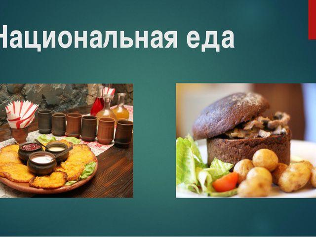 Национальная еда
