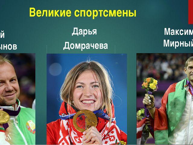 Великие спортсмены Максим Мирный Сергей Мартынов Дарья Домрачева