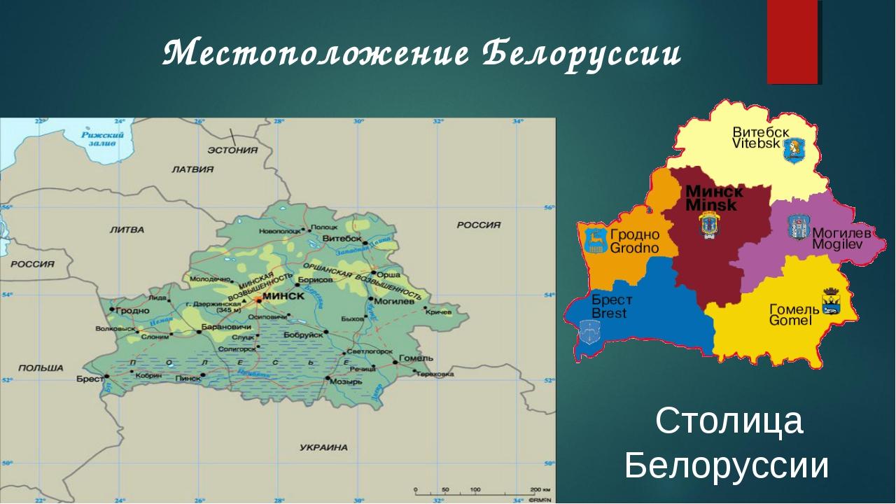 Местоположение Белоруссии Столица Белоруссии Минск